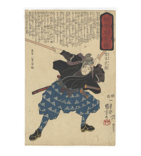 Kuniyoshi Utagawa, Miyamoto Musashi, Stories of Dutifulness and Loyalty in Revenge