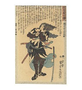 kuniyoshi utagawa, Ushioda Masanojo Takanori fastening wrist strap, faithful samurai