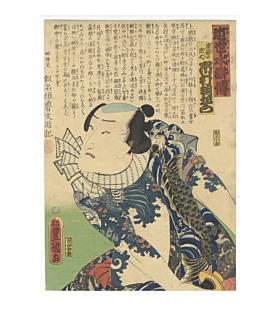 toyokuni III utagawa, modern suikoden, kabuki, tattoo design, irezumi
