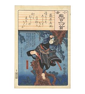 Kuniyoshi Utagawa, Fujiwara no Okikaze, Ogura Imitations of the One Hundred Poets