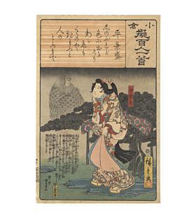 hiroshige I utagawa, one hundred poems by one hundred poets, iga no tsubone, poetry, calligraphy, kimono design, spirit