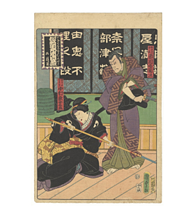 Kunisada II Utagawa, Act 9 from Kanadehon Chushingura