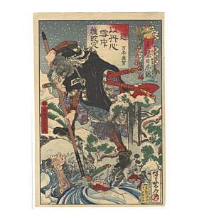 Kyosai Kawanabe, Ronin, Samurai, japanese warrior, pine tree, sakura, japanese woodblock print, japanese antique