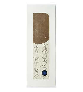 Shinichi Nakazawa, Gravity IV, Contemporary Art, Original Japanese woodblock print