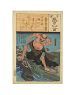 Kuniyoshi Utagawa, Ogura, One Hundred Poets, Tattoo, Japanese woodblock print, antique