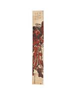 shigenaga nishimura, shoki, demon, hashira-e