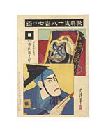 ichikawa danjuro IX, kabuki theatre