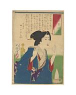 yoshitoshi tsukioka, I want to fight honourably, a collection of desires