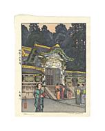 Toshi Yoshida, Okaramon, Nikko Shrine, Shin-hanga, Modern Landscape