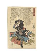 Kuniyoshi Utagawa, Mase Chudayu Masaaki, The Faithful Samurai