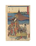 hiroshige ando, toyokuni III utagawa, urashima taro, tokaido