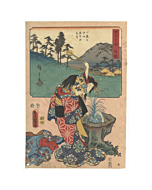 Hiroshige I and Toyokuni III Utagawa, Distant View of Mount Muken, Tokaido Road