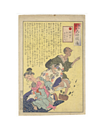 kiyochika kobayashi, An Alphabet Soup of Moral Issues