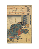 hiroshige I utagawa, ogura one hundred poets, dancer, japanese story, japanese history