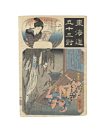 hiroshige I, tokaido road, youkai, japanese woodblock print, antique