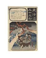 Hiroshige I, samurai, warrior, tokaido road, japanese woodblock print