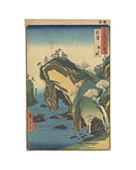Hiroshige Ando, Waterfall Beach in Noto, Famous Views of the Sixty-odd Provinces