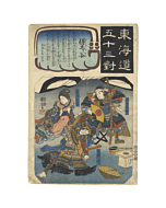 kuniyoshi utagawa, tokaido road, japanese woodblock print, samurai