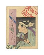 yoshitoshi tsukioka, yamato shinbun, newspaper