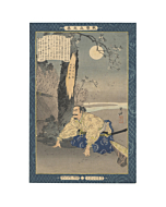 Toshikata Mizuno, Kojima Takanori, Instruction in the Fundamentals of Success