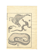 hokusai katsushika, dragon, snake, manga
