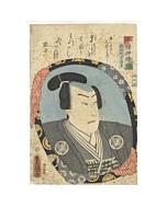 toyokuni III utagawa, Shioya Hangan / Sawamura Tossho II, kabuki actor in the mirror