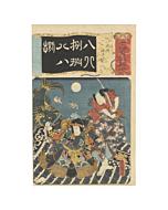 toyokuni III utagawa, hakkenden, kabuki actors, performance, edo period