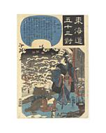Kuniyoshi Utagawa, Goyu, Fifty-three Parallels for the Tokaido Road