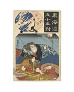 Kuniyoshi Utagawa, 53 Parallels for the Tokaido Road, japanese woodblock print