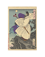 yoshitoshi tsukioka, mount ji ming, one hundred aspects of the moon