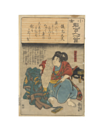 kuniyoshi utagawa, soga brothers, japanese story, edo period, ogura one hundred poets