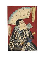 japanese woodblock print, kabuki actor, tattoo design, tattoo inspiration, irezumi, meiji period, red