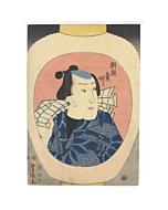 toyokuni III utagawa, Actor Ichimura Takenojo V as a Morning Glory Merchant, Actors Portraits in the Shape of Lantern