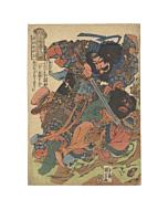 japanese woodblock print, japanese antique, warrior, suikoden, kuniyoshi utagawa