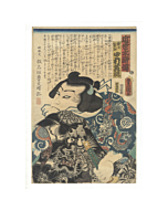 toyokuni III utagawa, tattoo design, japanese woodblock print, japanese dragon
