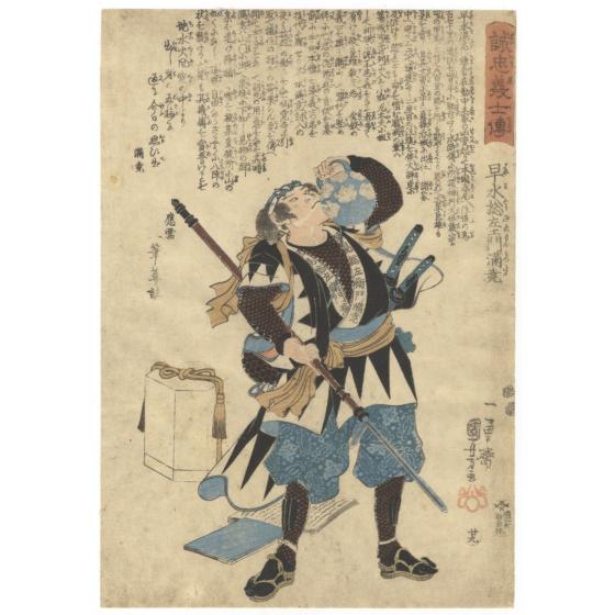 faithful samurai, kuniyoshi utagawa, japanese warrior, 47 ronin, edo period