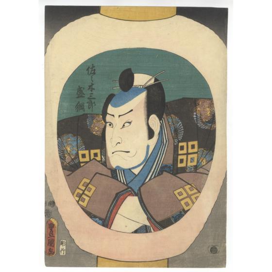 toyokuni III utagawa, Actor Nakamura Utaemon IV as Sasaki Saburo Moritsuna, kabuki theatre, lantern