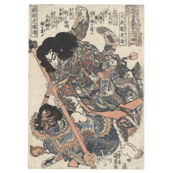Kuniyoshi Utagawa, Suikoden, Kyumonryu Shishin, japanese woodblock print, tattoo design