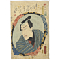 toyokuni III utagawa, Izuya Yosaburo / Kawarazaki Gonjuro I, kabuki actor in the mirror