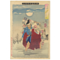 Yoshitoshi Tsukioka, demon, ghost, japanese woodblock print, japanese antique, art