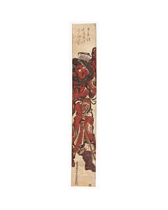Shigenaga Nishimura, Shoki the Demon Hunter, Hashira-e