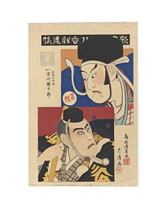 ichikawa danjuro IX, kabuki, kanjincho
