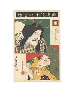 ichikawa danjuro IX, kabuki play