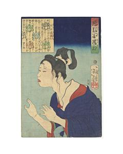 Yoshitoshi Tsukioka, Matsunaga Harumatsu, Selection of One Hundred Warriors