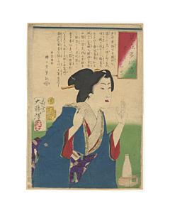 Yoshitoshi Tsukioka, I Want To Fight Honourably, Collection of Desires