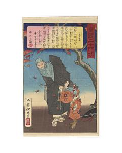 yoshitoshi tsukioka, Kato Ishidomaru