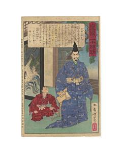 Yoshitoshi Tsukioka, Soga no Hako'omaru, Twenty-four Accomplishments in Imperial Japan