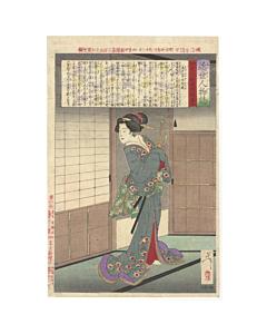 Yoshitoshi Tsukioka, Lady Kido Suikoin, Personalities of Recent Times