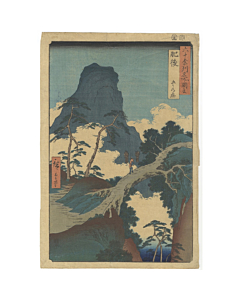 Hiroshige I Utagawa, Gokanosho in Higo Province, Famous Views of the Sixty-odd Provinces