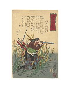 yoshitoshi tsukioka, Biographies of Valiant Drunken Tigers